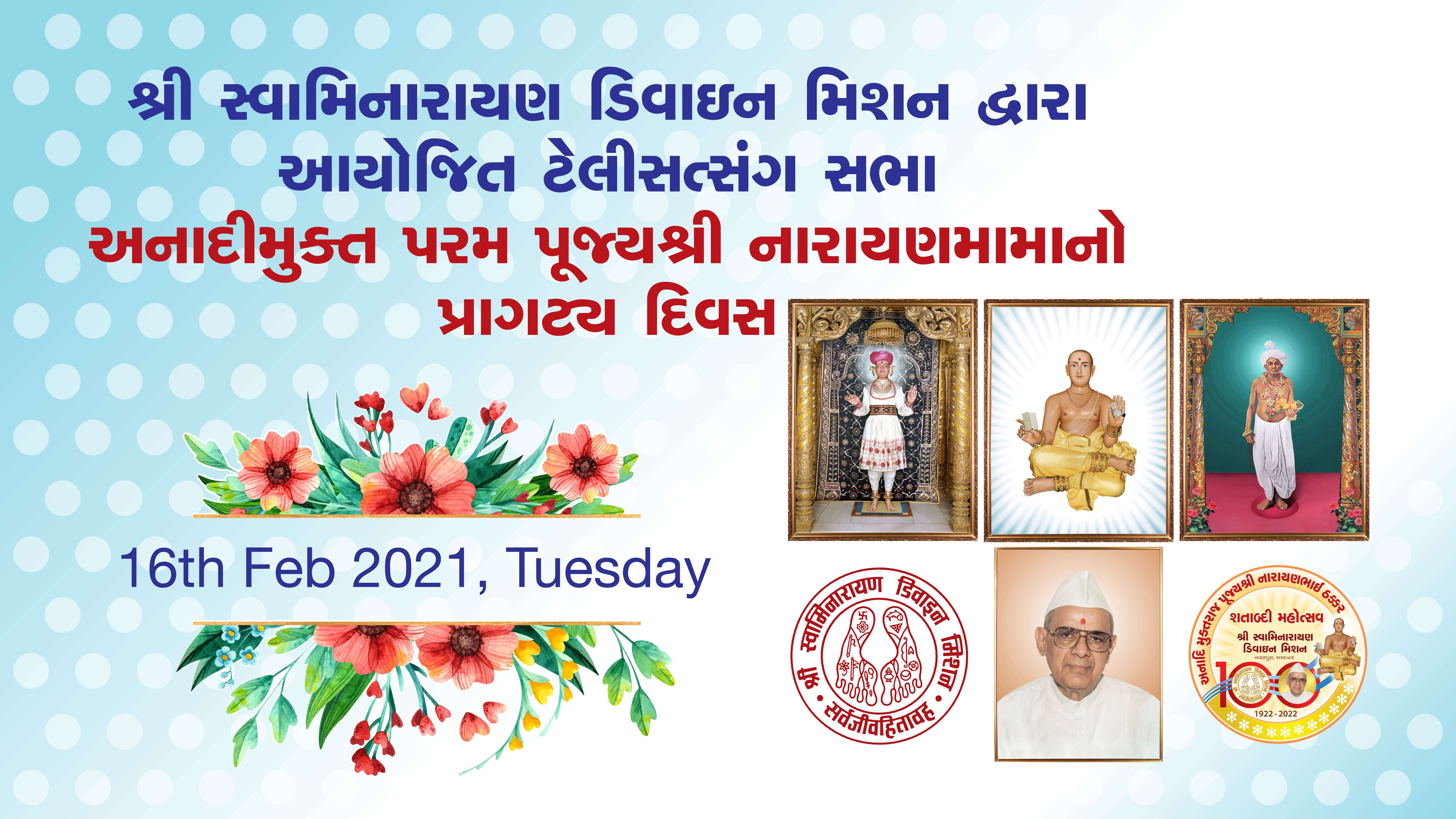 Pujya Mama Pragtyadin 16/02/2021